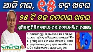 Today breaking news ! Naveen Patnaik new scheme in Odisha ! Odisa Sarkar new update ! Heavy rain Odi