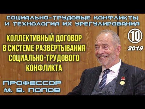 М.В.Попов. 10 «Коллективный договор в системе развёртывания социально-трудового конфликта» СТКТИУ-19