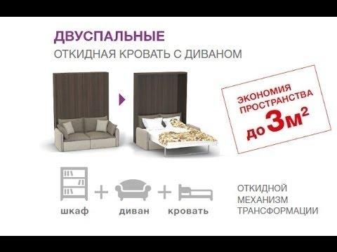 Шкаф диван кровать трансформер 3 в 1. Шкаф диван кровать трансформер от компании Мебелионика.
