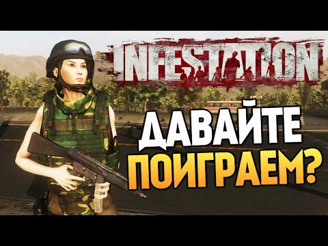 Infestation - Смотр на 2015 год (Карта Caliwood)