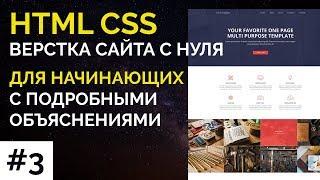#3 ActiveBox - Верстка сайта с нуля для начинающих | HTML, CSS