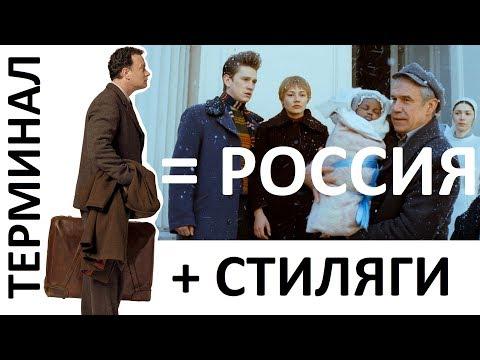 Россия в фильмах