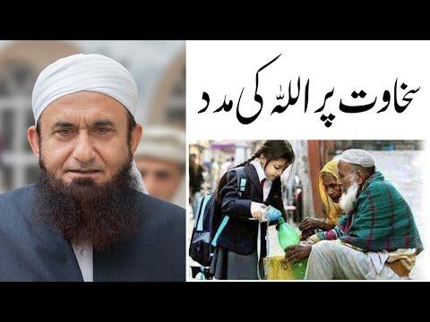 Generosity | سخاوت پراللہ کی مدد | Molana Tariq Jameel Latest Bayan 15-Feb-2018