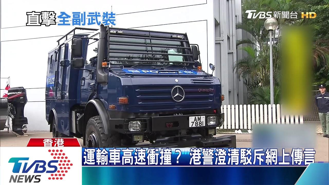 【十點不一樣】港警銳武裝甲車 示威中付之一炬 - YouTube