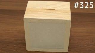 障子をモチーフにしたおもしろい貯金箱、equaltoの「Pos」を開封【雑貨紹介】#325