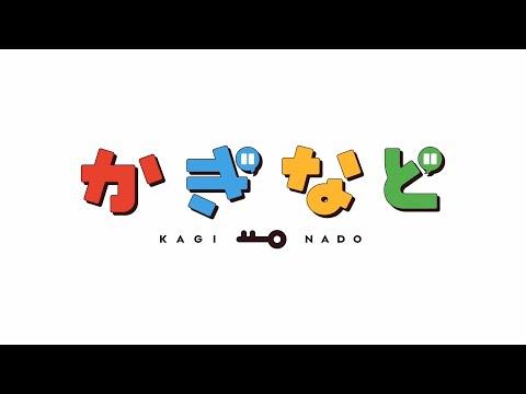 """TV Anime """"Kaginado"""" KSL Online 2021 Reveal"""