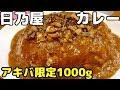 【デカ盛り】アキバ限定の1kgカレーを頂く!【大食い】【日乃屋カレー】