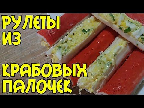 Рулеты из крабовых палочек с сыром