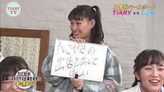 TiARYVSたこ虹!大喜利対決! □FX-Katsuさんのオフィスに突撃取材! □か...