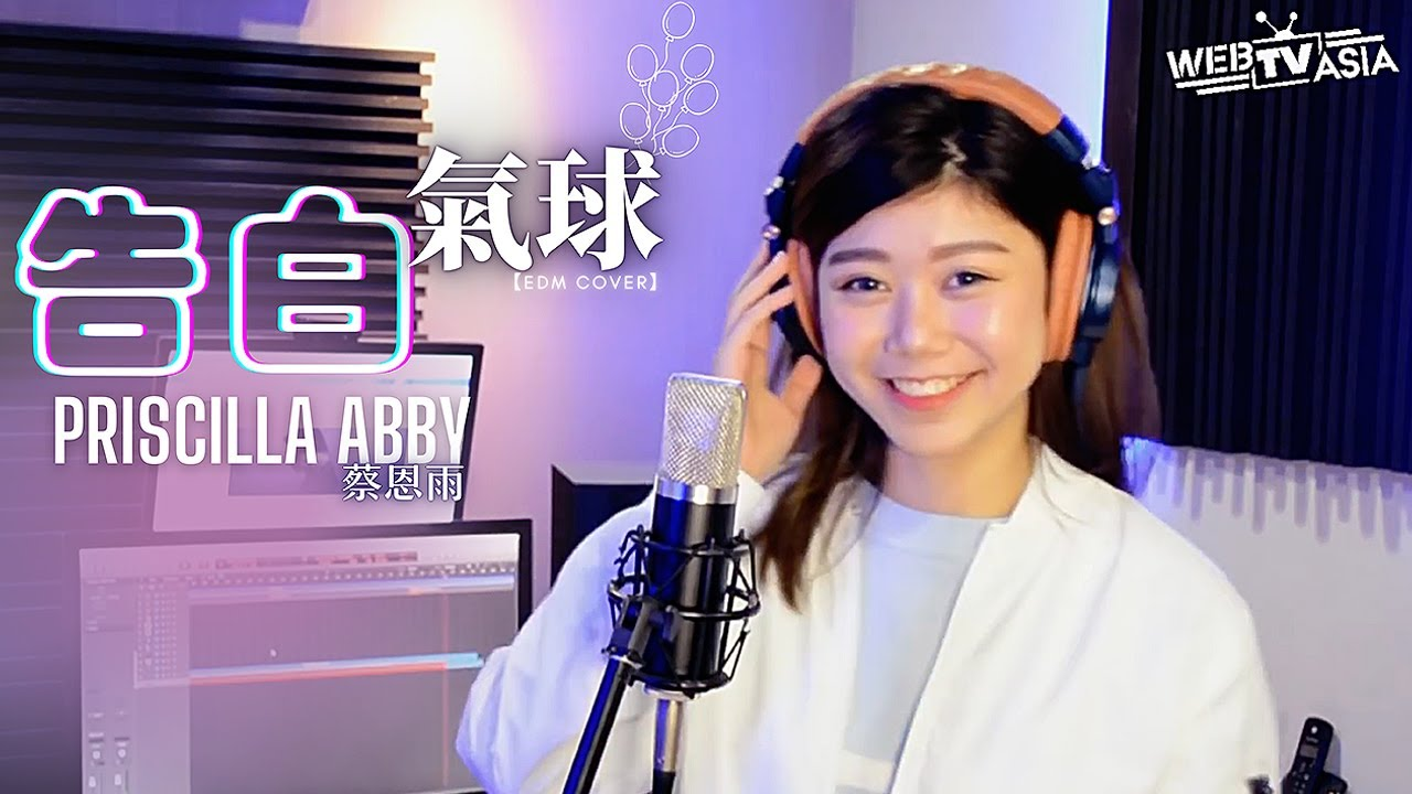 周杰倫 Jay Chou [告白氣球] EDM Cover ( 蔡恩雨 Priscilla Abby )