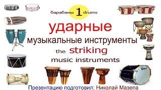 1часть. Ударные музыкальные инструменты