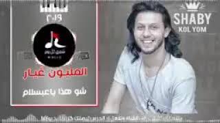 مزمار  100 مليون غيار🎤 صانع البهجه محمد عبد السلام 2018     جديد