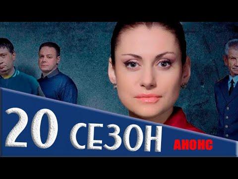 ТАЙНЫ СЛЕДСТВИЯ 20 СЕЗОН Анонс и дата выхода