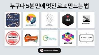 무료 로고 제작 자동 프로그램 사이트 모음(로고 만드는…