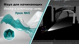 5. Maya для начинающих. Рендер и источники света в Autodesk Maya.