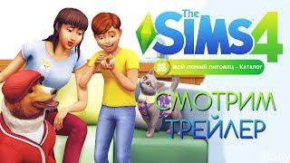 THE SIMS 4 МОЙ ПЕРВЫЙ ПИТОМЕЦ: СМОТРИМ ТРЕЙЛЕР