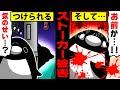 【アニメ】ストーカー被害にあうとどうなるのか?
