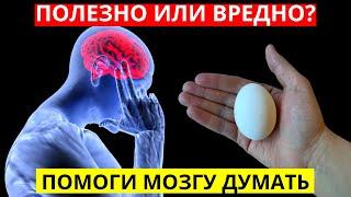 Мозг: 3 Самых Вредных И 4 Самых Полезных Продукта