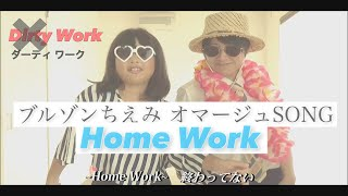 Home Work ~夏休...