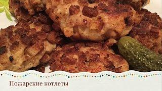ПОЖАРСКИЕ КОТЛЕТЫ из курицы/Национальная еда. Русская кухня