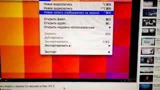 Запись видео с экрана на Маке (Mac OS)(Запись видео с экрана на Маке (Mac OS) с помощью QuickTime Player. Запись видео с помощью стандартных программ., 2014-11-14T21:21:38.000Z)