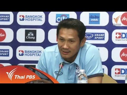 """อิรักหวังเอาชนะทีมไทยในฟุตบอลโลกรอบคัดเลือกพรุ่งนี้ (8 ก.ย.) แต่ยอมรับว่า """"ประมาทไม่ได้"""""""