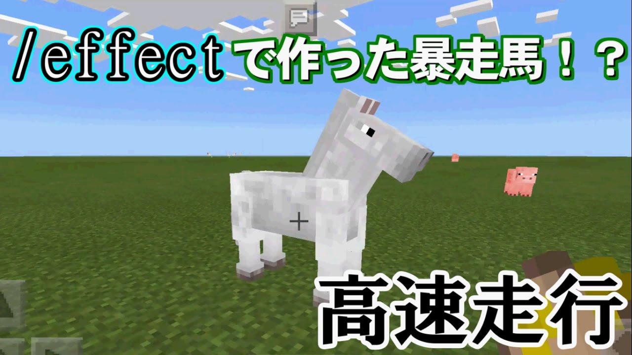 【Minecraft PE】【コマンド紹介】高速で走る馬を作る方法 ...