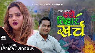 मनै रुबाने दशैं तिहार को गीत  New Dashain Song 2074 // Aspaliko Dashain Tihar Song by Purnakala B c