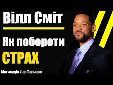 Вілл Сміт \'\'Зрозумій ЦЕ і ти зміниш своє життя \'\'мотивація українською
