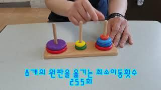 하노이탑 8단계 -- 최소이동횟수 255!! -- 3회…