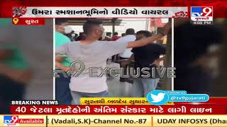 Endless pyres tell a different story of COVID 19 fatalities in Surat | Tv9GujaratiNews