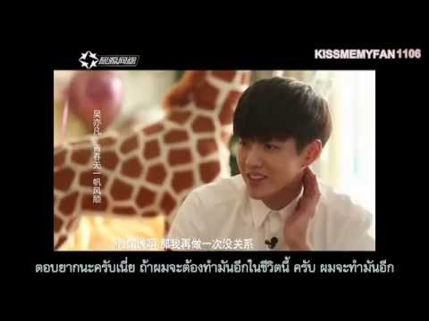 [THAISUB] 150528 Wuyifan - A date with Luyu Full BTS