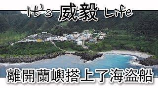 It's威毅Life | 離開蘭嶼搭上了海盜船 | 蘭嶼 | Orchid Island | 第二季 | 21:9 | Ep.10
