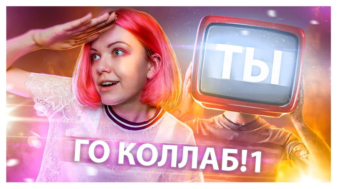 ДАВАЙ СДЕЛАЕМ КОЛЛАБ | Самый огромный арт с подписчиками в фотошопе