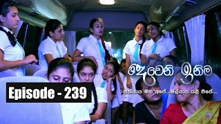 Deweni Inima | Episode 239 04th January 2018 Thumbnail
