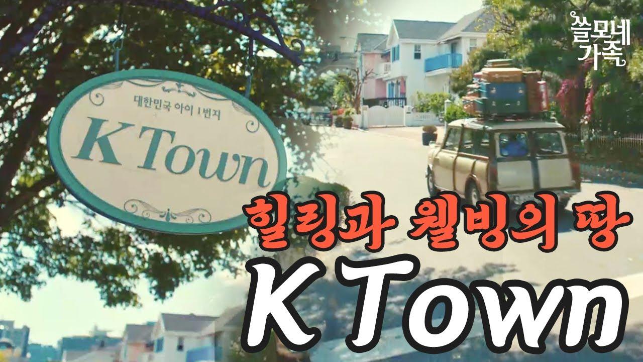 [K Town 홍보영상] 대한민국 아이 1번지, K Town을 소개합니다