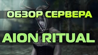 Aion Ritual | Обзор сервера