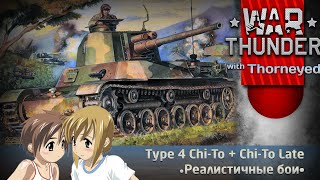 Type 4 Chi-To + Chi-To Late | War Thunder
