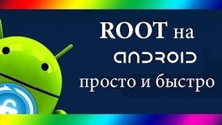 видео Как получить рут права на андроид
