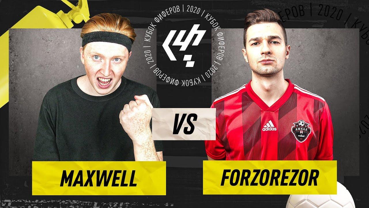 КУБОК ФИФЕРОВ 2020 | MAXWELL vs FORZOREZOR | 4 ТУР