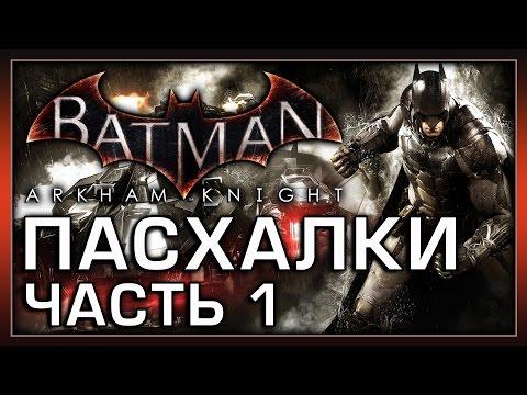 Пасхалки в Batman - Arkham Knight (Часть 1) [Easter Eggs]