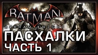 Пасхалки в Batman - Arkham Knight (Часть 1) [Easter Eggs](Raddy.TV - https://www.youtube.com/channel/UC5Daj0m_GTg8mPW4szAoOTg Канал Black Ninja (Игропасхалки) ..., 2016-10-24T15:58:07.000Z)