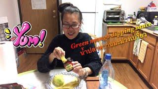 รีวิวน้ำปลาหวานจิ้มมะม่วงเปรี้ยว|review green mango dipping sauce|เมียฝรั่งพาชิม|My Trips