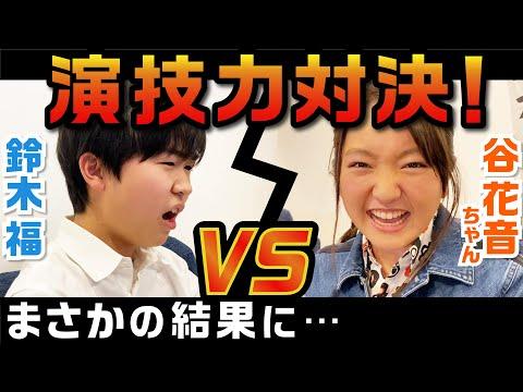 【鈴木福×谷花音】意地の演技力対決!勝つのはどっち?
