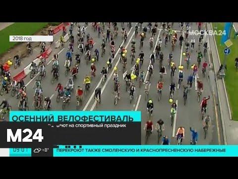 Смотреть Осенний велофестиваль соберет в Москве около 30 тыс человек - Москва 24 онлайн