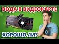 КАКИЕ Могут Быть ПРОБЛЕМЫ в Видеокарте с ВОДЯНКОЙ? ➔ Обзор inno3D iChill GTX 1080 Black
