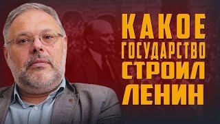 Михаил Хазин   Какое государство строил Ленин