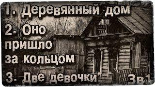 Истории на ночь (3в1): 1.Деревянный дом, 2.Оно пришло за кольцом, 3.Две девочки