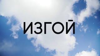 """короткометражный фильм """"ИЗГОЙ"""""""