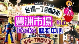 新築地豐洲市場附近,台場一丁目商店街好玩童年回憶daiba 1-chome shoutengai shopping and playing